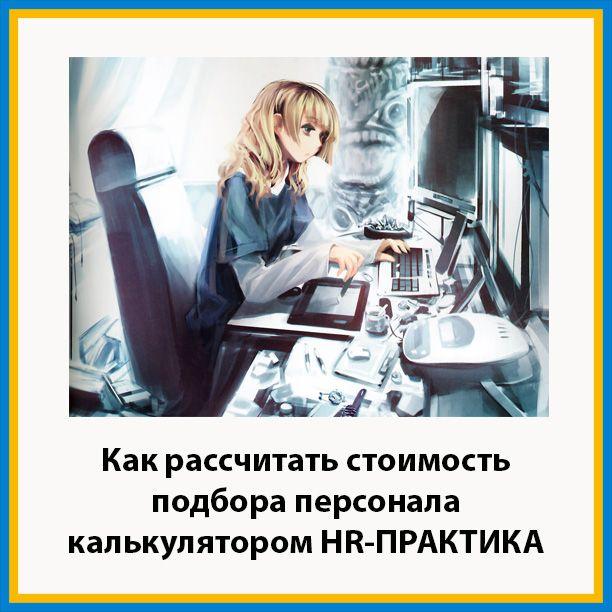 Как рассчитать трудозатраты и стоимость подбора персонала калькулятором HR-ПРАКТИКА http://hr-praktika.ru/blog/instr/podbor-personala-sebestoimost/