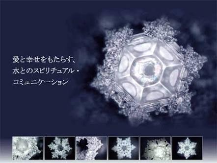 「江本勝水結晶」の画像検索結果 #江本勝#水#伝言