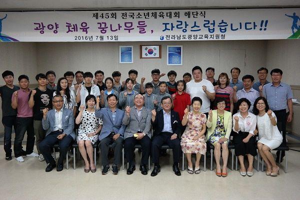 광양교육지원청, 제45회 전국소년체육대회 해단식 개최