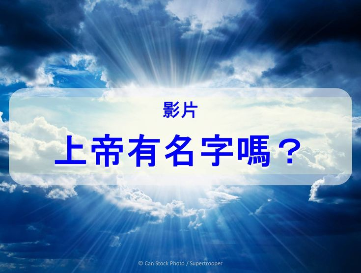 什麼是上帝的名字?上帝的名字是 耶和華。請觀看此視頻,以了解更多信息。 | Why read, Stock photos, Movie posters