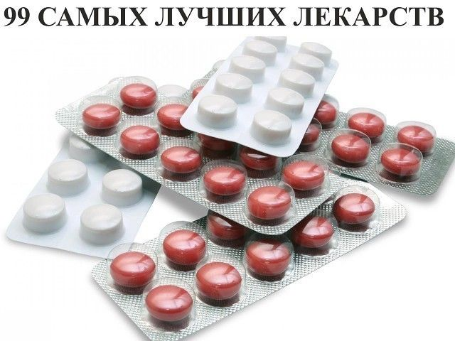 99 лучших лекарств. Обсуждение на LiveInternet - Российский Сервис Онлайн-Дневников