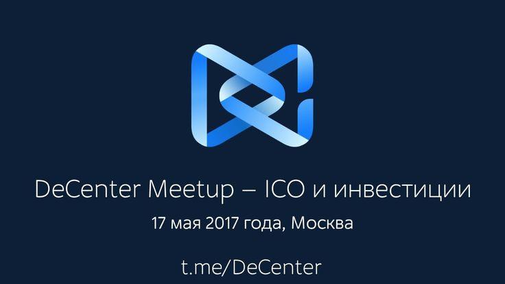 DeCenter Meetup – ICO и инвестиции