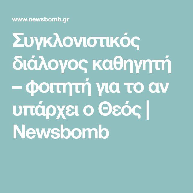 Συγκλονιστικός διάλογος καθηγητή – φοιτητή για το αν υπάρχει ο Θεός | Newsbomb