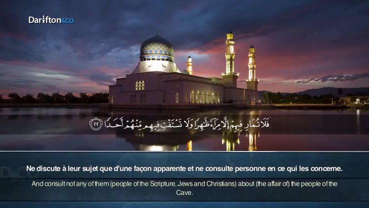 Emotional & beautiful Quran recitation by Qari Muhammad Al Naqeeb Surah ...