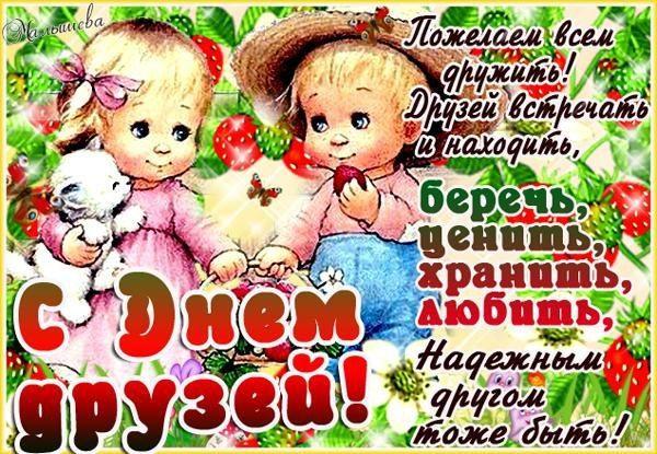 Поздравляем всех с международным днём друзей!!! 🎉🎁🎀🎊🎈