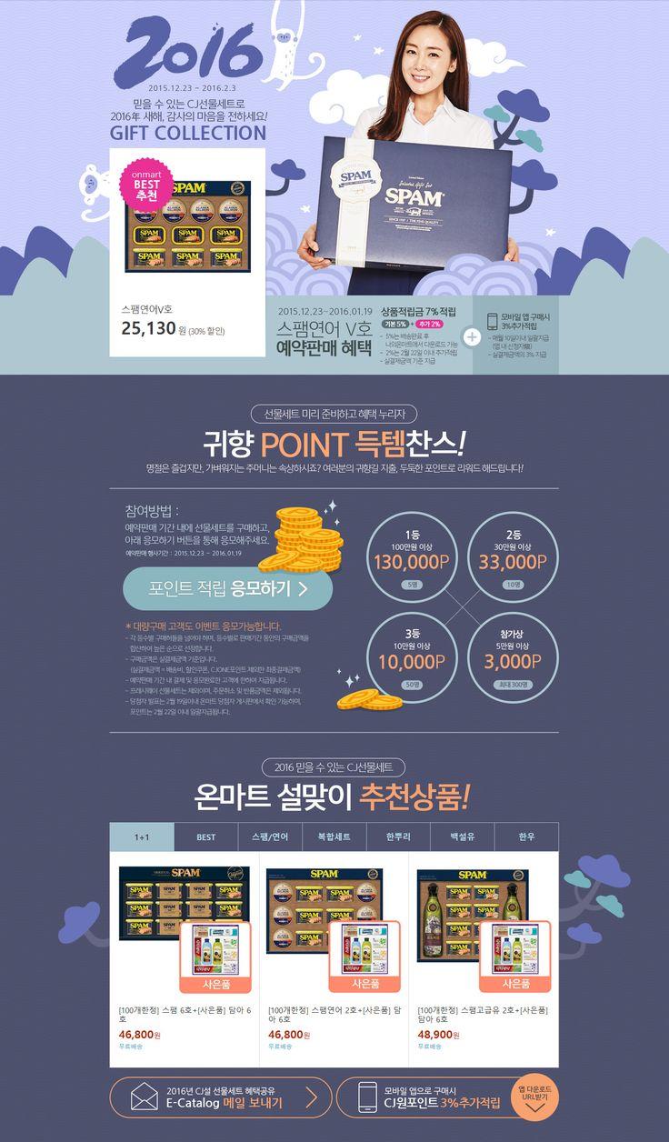 韩国购物网站cjonmart促销专题@黑眼豆豆12采集到h5专题(165图)_花瓣