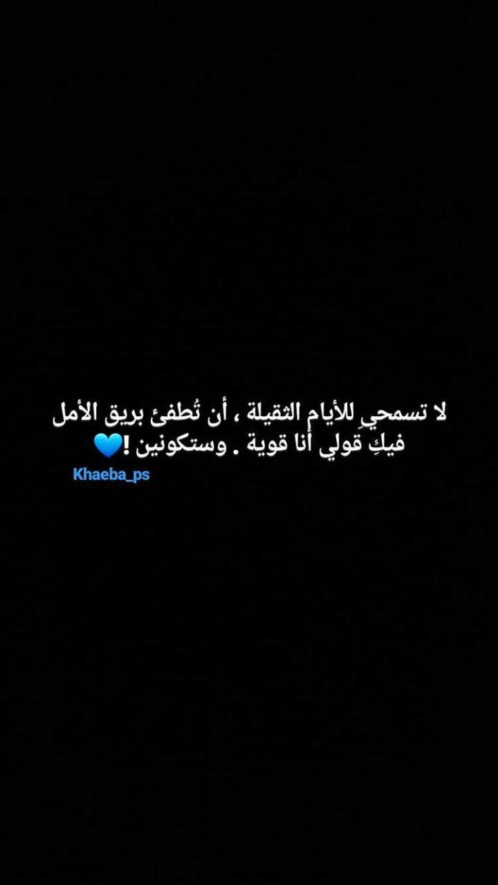 انا قويه وستكونين Talking Quotes Arabic Quotes Words Quotes