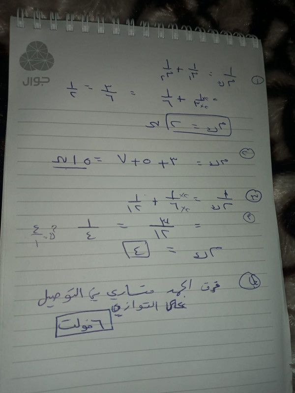 تم الإجابة عليه اذا كان فرق الجهد بين طرفي المقاومة 6 أوم يساوي 6 فولت فكم يكون فرق الجهد بين طرفي المقاومة 12 اوم Math Sheet Music Math Equations