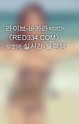"""Read """"라이브바카라খালেদ《RED334.COM》অভাব 실시간블랙잭"""" #wattpad #romance"""