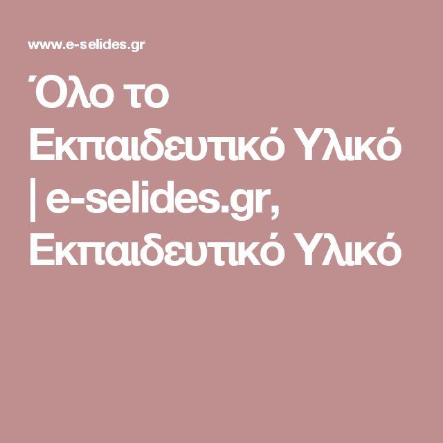 Όλο το Εκπαιδευτικό Υλικό  | e-selides.gr, Εκπαιδευτικό Υλικό