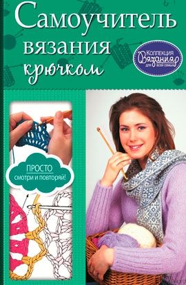 Мойсеенко А.В. Самоучитель вязания крючком. Коллекция вязания для всей семьи