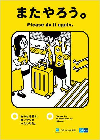 ニッポンの広告 Advertising in Japan-東京メトロ10またやろう。