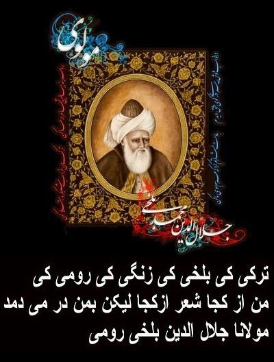 Maulana Rumi Online: Maulana in Farsi in 2020 | Farsi ...