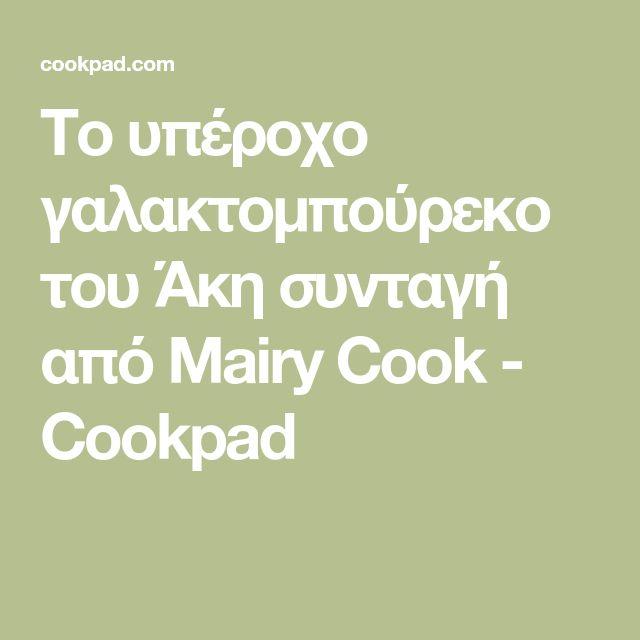 Το υπέροχο γαλακτομπούρεκο του Άκη συνταγή από Mairy Cook - Cookpad