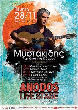 12/12: Δημήτρης Μυστακίδης - Ματούλα Ζαμάνη @ Άνοδος Live Stage - Κερδίστε 7 διπλές προσκλήσεις - Tranzistoraki's Page!