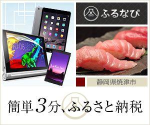 ヒロセのふるさと納税やってみた25 人気家電返礼品をチェックhttp://mari.tokyo.jp/jonan/furusato-tax-25/ #お得 #節約