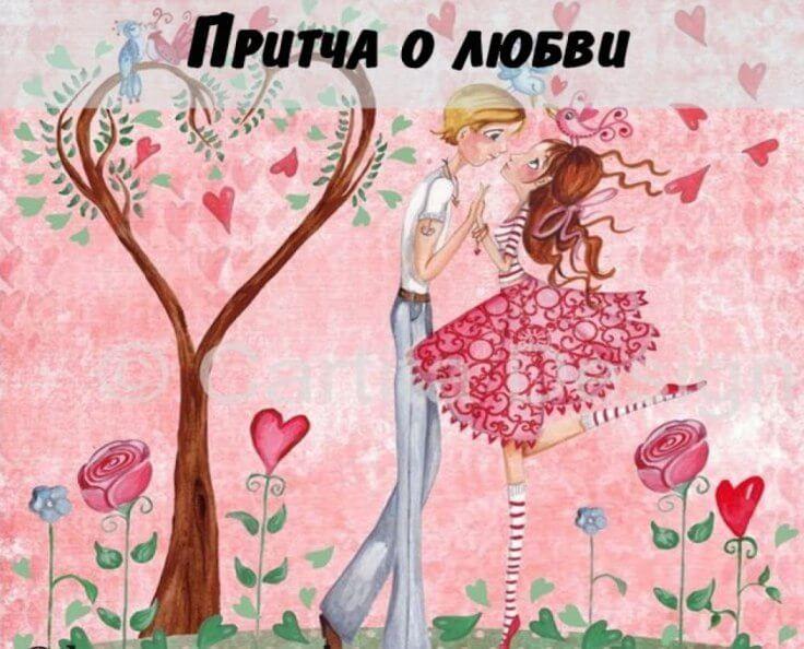картинки притча о любви важен практический подход