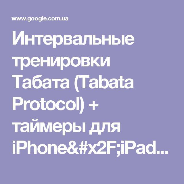 Интервальные тренировки Табата (Tabata Protocol) + таймеры для iPhone/iPad/Android/WM - Лайфхакер
