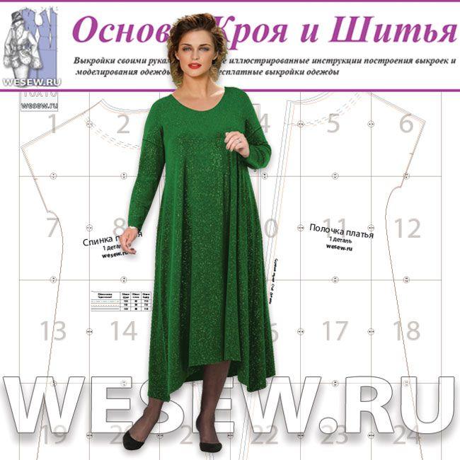 Готовая выкройка модного платья свободного кроя