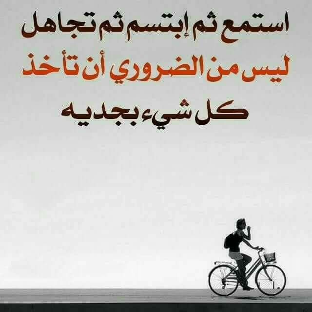التجاهل فن Words Quotes Words Quotes