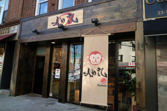 Mexican Restaurant Long Island City Michelin Star