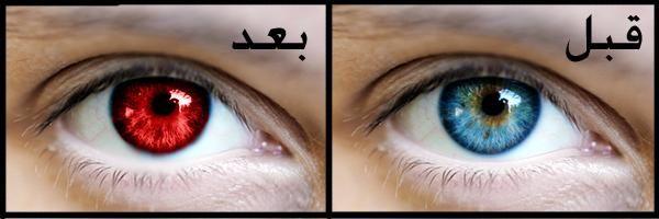 كيف تغير لون العين في الفوتوشوب