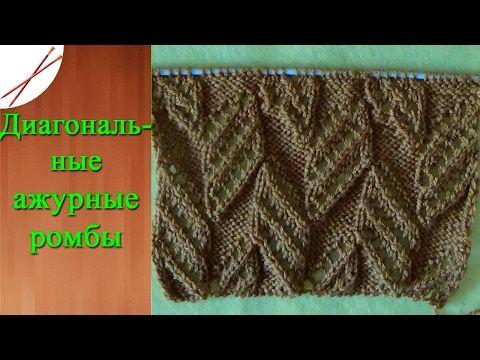 Узор Диагональные ажурные ромбы (спицами) - YouTube
