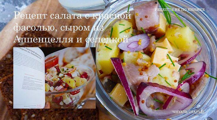 Рецепт салата с красной фасолью , сыром и сельдью. Готовьте вместе с www.klukvame.ru  #klukvame #рецепты_не_из_книжки #herring #cheese #cook #food #recipe #yummy #healthy #салат #salad #recipes #dinner #lunch #beans #vegan #potatoes #cooking #foodrecipes #yum #кухня #готовка #готовим_дома #домашняя_кухня #foodporn #redbeans #family #herring #cheese #cook #food #recipe #yummy #healthy #salad #recipes #dinner #lunch #beans #vegan #cooking #foodrecipes #yum