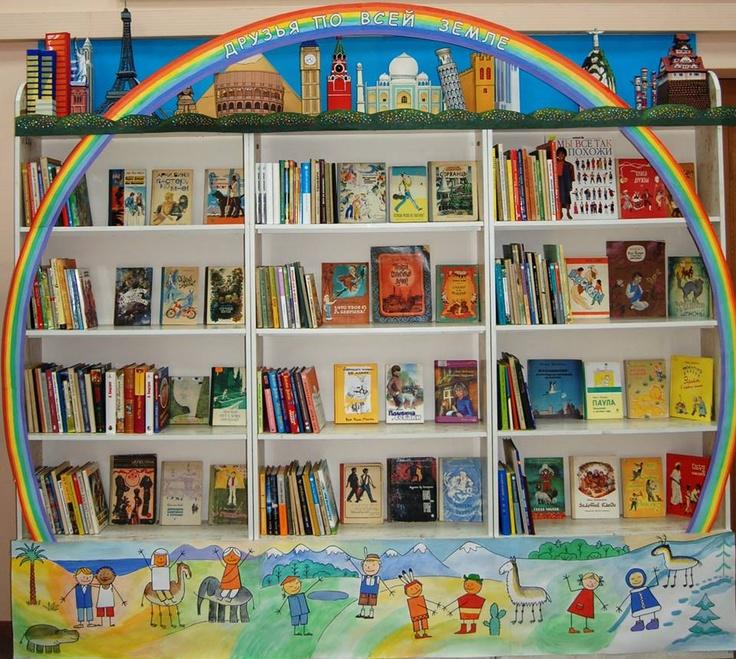 оформление готовых книжных выставок в картинках
