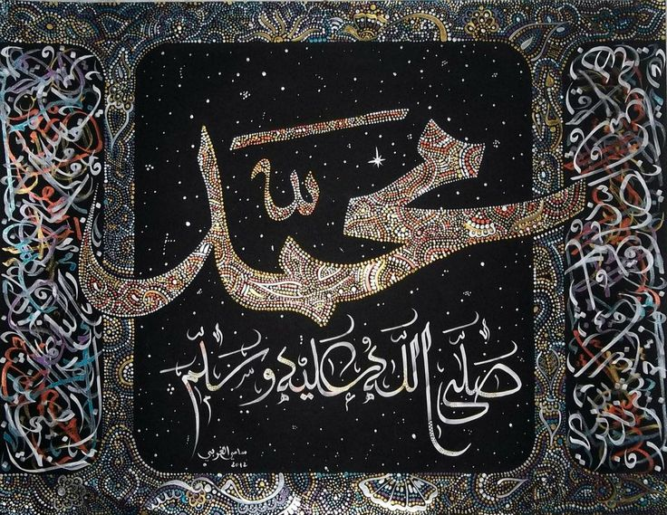 مخمد رسول الله صلى الله عليه و سلم Muhammad the Messenger of Allah (Peace Be upon Him) 50x65cm Arabic calligraphy By Sami Gharbi (Tunisia) www.facebook.com/samicalligrapher