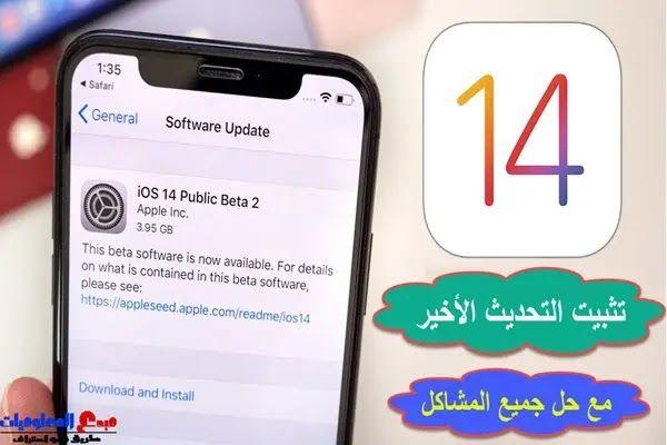 كيفية تنزيل تحديث Ios 14 وتثبيته على جهاز Iphone و Ipad مع إصلاح جميع المشاكل الشائعة Software Update Samsung Galaxy Phone Galaxy Phone
