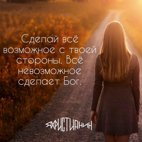 Я Христианин | ВКонтакте