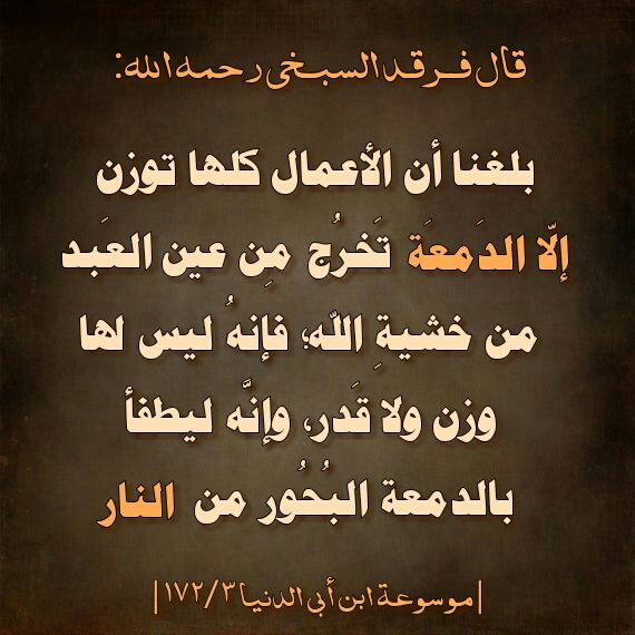 Pin By Right Ayman On إسلاميات Islamic In 2021 Islamic Quotes Quran Learn Arabic Language Islamic Quotes