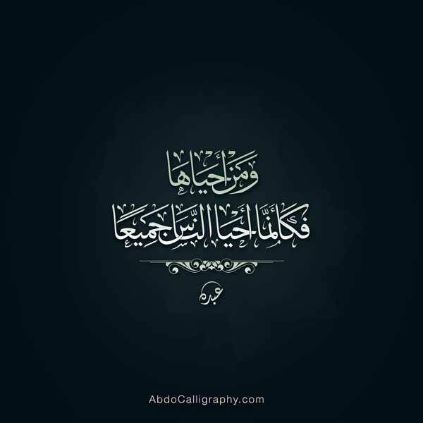 ومن أحياها فكأنما أحيا الناس جميعا خط الثلث Iphone Background Wallpaper Arabic Calligraphy Art Calligraphy Art
