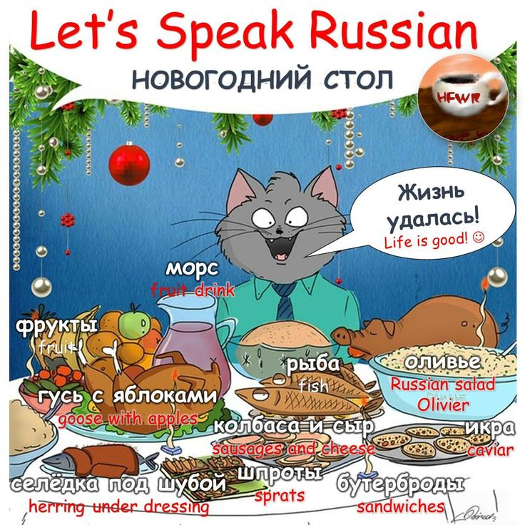 Russian New Year's dishes