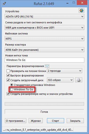 Загрузочная флешка Windows 8 1 и 8 в UltraISO
