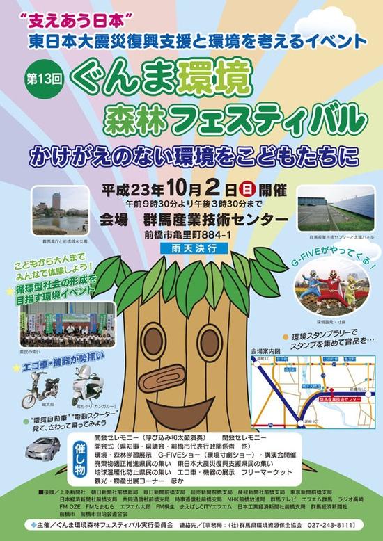 ぐんま環境森林フェスティバル。毎年10月開催。
