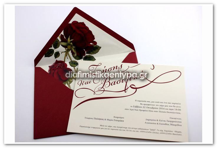 ΚΩΔΙΚΟΣ 7585  Προσκλητήριο με λουλούδια τυπωμενα στο εσωτερικό του φακέλου.