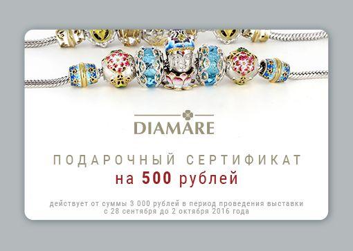 Дорогие наши покупатели, ювелирная выставка JUNWEX в Москве будет работать до конца выходных! - Diamare