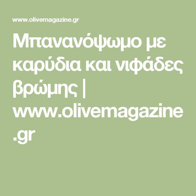Μπανανόψωμο με καρύδια και νιφάδες βρώμης | www.olivemagazine.gr