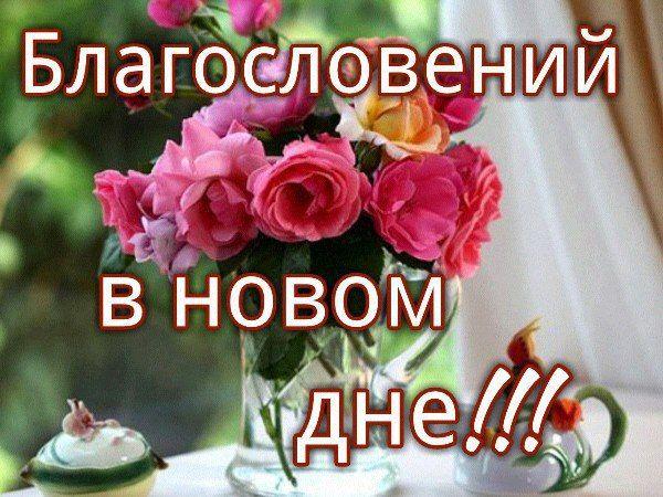 Благословенного дня православные гифы