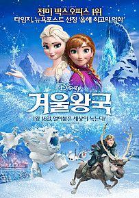 겨울왕국, Frozen, 2013