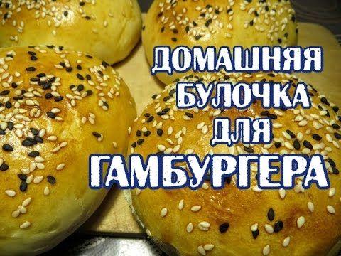 Домашняя булочка для гамбургера. Hamburger buns.