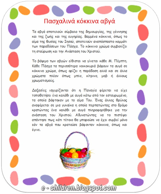 Los Niños: ΠΛΗΡΟΦΟΡΙΑΚΟ ΥΛΙΚΟ ΓΙΑ ΤΗΝ ΜΕΓΑΛΗ ΕΒΔΟΜΑΔΑ - Τα Σύμβολα του Πάσχα