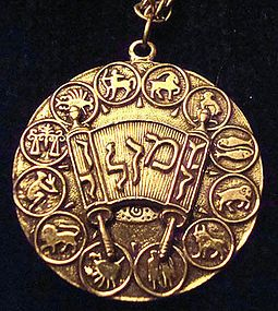Large Necklace & Medallion Hebrew 12 Tribes of Israel front scroll is mazel which means luck.