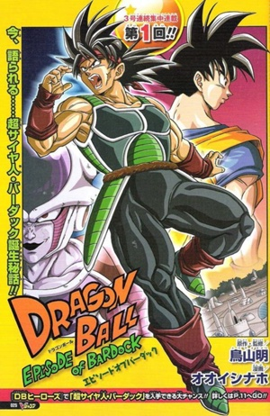 DragonBall: Episode of Bardock (FUNFACT: This is Toriyama's favourite special/extra story)