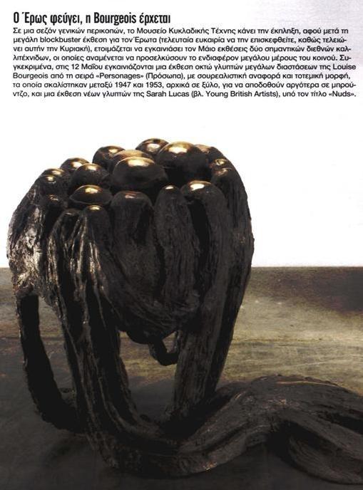 Louise Bourgeois. Athinorama