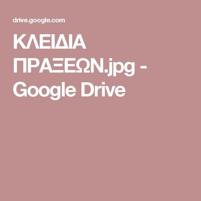 ΚΛΕΙΔΙΑ ΠΡΑΞΕΩΝ.jpg - Google Drive