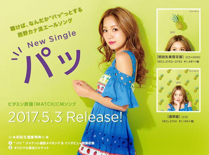 New Single「パッ」2017.5.3 Release!