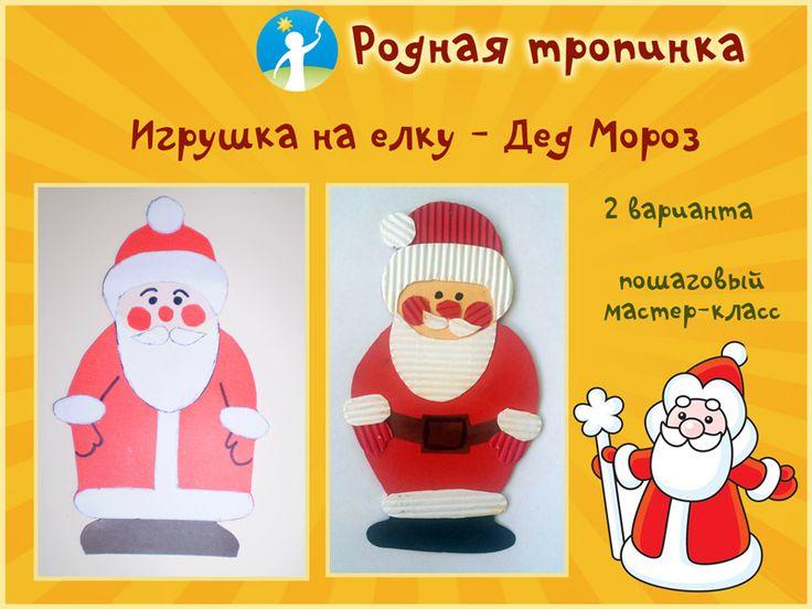 Дед Мороз: игрушка на елку своими руками.